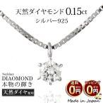ネックレス 一粒 ダイヤモンド ネックレス シルバー ダイヤモンドネックレス ダイヤモンド ダイヤ 0.15カラット