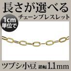 Yahoo! Yahoo!ショッピング(ヤフー ショッピング)ネックレス メンズ チェーン 18金 18k ゴールド レディース ツブシ小豆 アズキ 線径0.20mm 幅1.1mm 長さ切り売り ブレスレット アンクレット センチ ミリ mm 夏