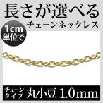 Yahoo! Yahoo!ショッピング(ヤフー ショッピング)ネックレス メンズ チェーン 18金 18k ゴールド レディース カット小豆 アズキ 線径0.25mm 幅0.9mm 長さ切り売り ブレスレット アンクレット センチ ミリ mm 夏