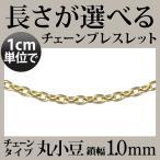 Yahoo! Yahoo!ショッピング(ヤフー ショッピング)ネックレス メンズ チェーン 18金 18k ゴールド レディース カット小豆 アズキ 線径0.28mm 幅1mm 長さ切り売り ブレスレット アンクレット センチ ミリ mm 夏