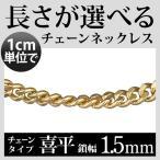 ネックレス 18金 喜平 キヘイ 線径0.40mm 2面カット幅1.5mm チェーン 地金 イエローゴールド 長さ切り売り レディース ブレスレット