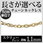 Yahoo! Yahoo!ショッピング(ヤフー ショッピング)18金ネックレス ネックレス 18金 スクリュー 線径0.15mm 2面カット幅1.1mm チェーン 地金 イエローゴールド 長さ切り売り レディース ブレスレット 夏