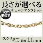 アンクレット 18金 スクリュー 線径0.15mm 2面カット幅1.1mm チェーン 地金 イエローゴールド 長さ切り売り レディース ブレスレット