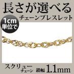 ショッピングブレスレット ブレスレット 18金 スクリュー 線径0.15mm 2面カット幅1.1mm チェーン 地金 イエローゴールド 長さ切り売り レディース ブレスレット
