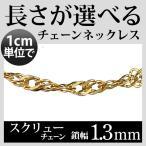 ネックレス 18金 スクリュー 線径0.20mm 2面カット幅1.3mm チェーン 地金 イエローゴールド 長さ切り売り レディース ブレスレット