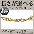 ブレスレット 18金 スクリュー 線径0.20mm 2面カット幅1.3mm チェーン 地金 イエローゴールド 長さ切り売り レディース ブレスレット