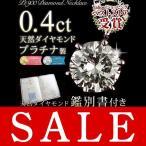 ネックレス 一粒 ダイヤモンド ネックレス プラチナ ダイヤモンドネックレス 0.4カラット