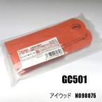 @●4枚●GC501草刈機替刃●クボタ GC-K501  丸山 MGC-S501  サイトー SGC-S501●フリー刃