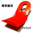 @40枚●ニプロ フレールモア用 フレール爪  直刃  替刃●日本製 あいちゃん●品質 硬度 保証●精密鍛造 高耐久!!