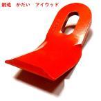 @48枚●ニプロ フレールモア用 フレール爪  直刃  替刃●日本製 あいちゃん●品質 硬度 保証●精密鍛造 高耐久!!