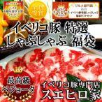 イベリコ豚 特選 しゃぶしゃぶ 肉 福袋 ギフトセット( 豚しゃぶ お肉 豚肉 お取り寄せ 鍋セット お中元 )