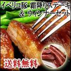 イベリコ豚 霜降り セクレト ステーキ肉・ウィンナー5本セット 母の日 プレゼント 豚肉