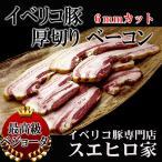 イベリコ豚厚切りベーコン300g (6mmカット)ベジョータ お歳暮 ハム お肉 ギフト お取り寄せグルメ 惣菜