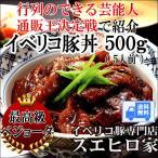 イベリコ 豚丼 500g  最高級ベジョータ 豚丼の具 ご飯のお供 お取り寄せ  お歳暮 お正月