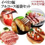 イベリコ豚豪華フルコース福袋セット 豚肉 お中元 お肉 黒豚 食品 食べ物 お取り寄せグルメ 鍋セット