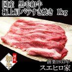 牛肉 国産黒毛和牛 極上肩バラすき焼き1kg(約5�6人前) お歳暮 ブランド肉 ギフト