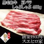 牛肉 国産黒毛和牛 極上肩バラしゃぶしゃぶ400g(2〜3人前) お歳暮 ブランド肉 ギフト