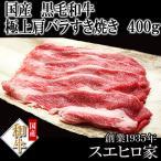 牛肉 国産黒毛和牛 極上肩バラすき焼き400g(2〜3人前) お肉 お歳暮 ブランド肉 ギフト