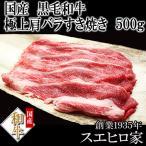 牛肉 国産黒毛和牛 極上肩バラすき焼き500g(約3人前) お肉 お歳暮 ブランド肉 ギフト