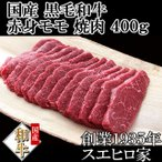 しんたま - 牛肉 黒毛和牛 特選 モモ焼肉 400g 赤身 ブランド肉 ギフト 焼肉 セット お取り寄せ グルメ プレゼント お中元