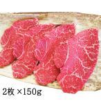 お歳暮 お正月 黒毛和牛 極上ランプ (マル) モモ ステーキ 2枚×200g 赤身肉 牛肉 ギフト お肉 最高級