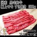 黒毛和牛 特選 モモすき焼き肉 500g お歳暮 お正月 赤身肉 高級肉 ブランド肉 ギフト お取り寄せ グルメ 最高級