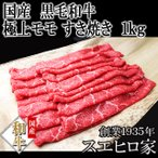 牛肉 国産黒毛和牛 特選モモすき焼き1kg(約5�6人前) お肉 お歳暮 ブランド肉 ギフト