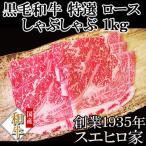 黒毛和牛 特選 ロース しゃぶしゃぶ 1kg 牛肉 老舗 最高級 お歳暮 お取り寄せグルメ
