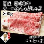 牛肉 国産黒毛和牛 霜降りサーロインしゃぶしゃぶ800g(約4�5人前) (A4)お肉 お歳暮 ブランド肉 ギフト
