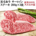 牛肉 国産 黒毛和牛 サーロイン ステーキ肉 3枚×200g 牛肉 贈答 お肉 お歳暮 ブランド肉 ギフト
