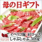 母の日 プレゼント イベリコ豚 肩ロース しゃぶしゃぶ肉 500g 高級 ギフト 食べ物 お肉 グルメ ギフト