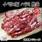 イベリコ豚ハラミ(はらみ)焼肉500g(約3人前) (ベジョータ)