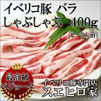 イベリコ豚 バラ しゃぶしゃぶ肉 ベジョータ 400g 豚肉  お歳暮 お中元 食品 食べ物 お取り寄せ グルメ 高級肉