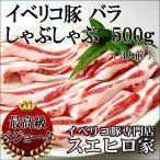 イベリコ豚 バラ しゃぶしゃぶ肉 ベジョータ 500g 豚しゃぶ しゃぶしゃぶ肉 豚肉  お歳暮 お中元 お肉 食品 食べ物 お取り寄せ グルメ 高級肉
