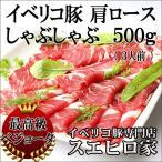 イベリコ豚肩ロース しゃぶしゃぶ肉 ベジョータ 500g(約3人前) お歳暮 肉 黒豚 豚しゃぶ 豚肉