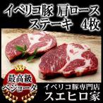 イベリコ豚肩ロース ステーキ・とんかつ用 4枚 (1枚約150g) (ベジョータ)