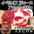 イベリコ豚肩ロースブロックベジョータ500g 豚肉  お歳暮 お正月 お肉 食品 食べ物 お取り寄せ グルメ 高級肉 冷凍 食べ物