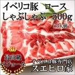 イベリコ豚 ロース しゃぶしゃぶ 500g 最高級ベジョータ 豚しゃぶ 豚肉 しゃぶしゃぶ用  お歳暮 お正月お肉 高級肉