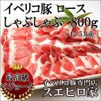 イベリコ豚 ロース しゃぶしゃぶ肉 ベジョータ 800g 黒豚 豚肉 お中元 お歳暮 お正月 お肉 食品 食べ物 お取り寄せ グルメ 高級肉