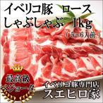 イベリコ豚 ロース しゃぶしゃぶ 用 1kg 最高級ベジョータ 豚しゃぶ 老舗 内祝い 食べ物 年末年始 お正月 水炊き お肉 高級