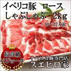 イベリコ豚 ロース肉 しゃぶしゃぶ用 2kg 約10人前 豚肉 豚しゃぶ 肉 メガ盛り お中元 お歳暮 お正月 お肉 食品 食べ物