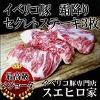 イベリコ豚 霜降りセクレトステーキ 3枚×150g ギフト ステーキ肉 豚肉 お歳暮 お肉 お取り寄せ グルメ 高級肉 お中元