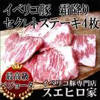 イベリコ豚 霜降り セクレト ステーキ 4枚×150g ギフト ステーキ肉 お肉 豚肉 グルメ 高級肉 美味しい お歳暮