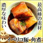 イベリコ豚 角煮 ベジョータ 350g (約2人前) 豚の角煮 豚肉 父の日 お肉 テレビ紹介 惣菜 豚バラ肉 母の日
