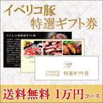 イベリコ豚 お肉 ギフト券 1万円コース グルメ カタログギフト お中元 景品 豚肉 肉 食べ物  食品