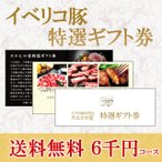 イベリコ豚 お肉 ギフト券 6000円コース グルメ カタログギフト 食べ物 豚肉 お歳暮 ギフト 景品  お中元