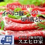 ショッピングお中元 お中元 ギフト イベリコ豚 ロース・肩ロース 切り落とし 500g (セボ 訳あり しゃぶしゃぶ 肉)