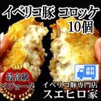 イベリコ豚 コロッケ (10個×80g) 最高級べジョータ 冷凍食品 詰め合わせセット ギフト お歳暮 お中元 冷凍