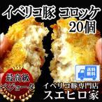 イベリコ豚 コロッケ (20個×80g) 最高級べジョータ 冷凍食品 詰め合わせセット ギフト お歳暮 お正月 冷凍 ポイント消化