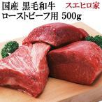 黒毛和牛特選ローストビーフ用500g お肉 お歳暮 肉 ギフト ブランド肉 お取り寄せグルメ 牛肉塊 お正月